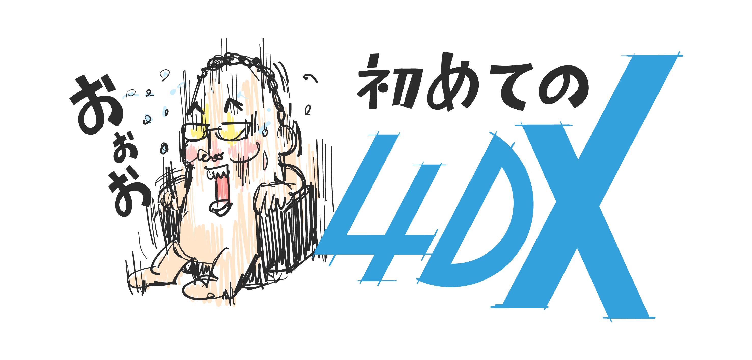 はじめての4DX