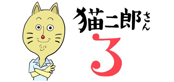 猫二郎さん