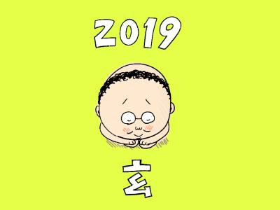 2019(!)